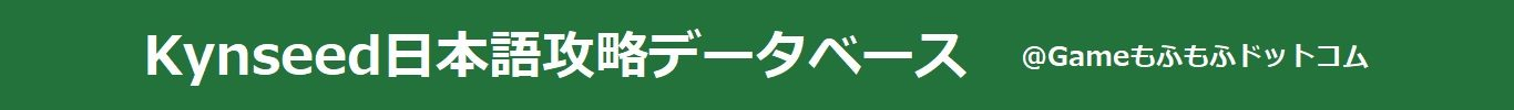 Kynseed日本語攻略データベース@Gameもふもふドットコム(wiki)
